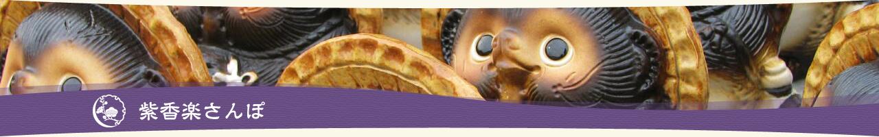 紫香楽さんぽ|滋賀県甲賀市信楽のエステなら、ソフトコルギサロン「hioli」