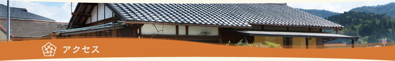 アクセス|滋賀県甲賀市信楽のエステなら、ソフトコルギサロン「hioli」