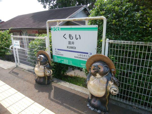 狸が出迎える雲井駅