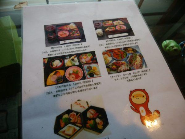 小川亭お弁当