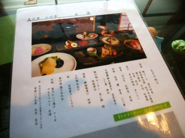 小川亭会席料理