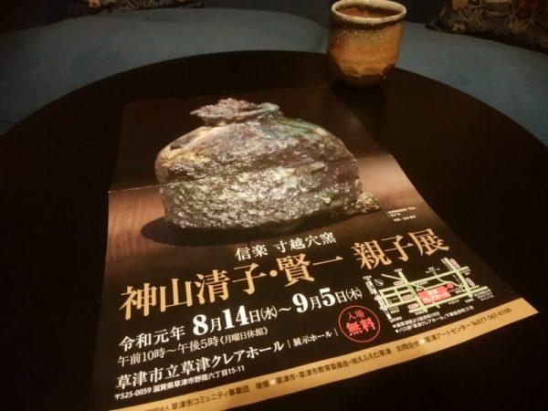 神山清子さん陶展