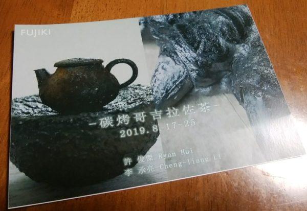 Ryan Hui・Cheng-liang Li企画展
