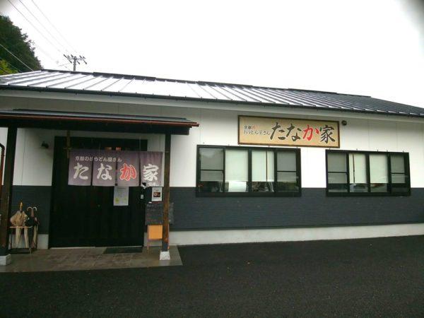 京のおうどん屋さんたなか家