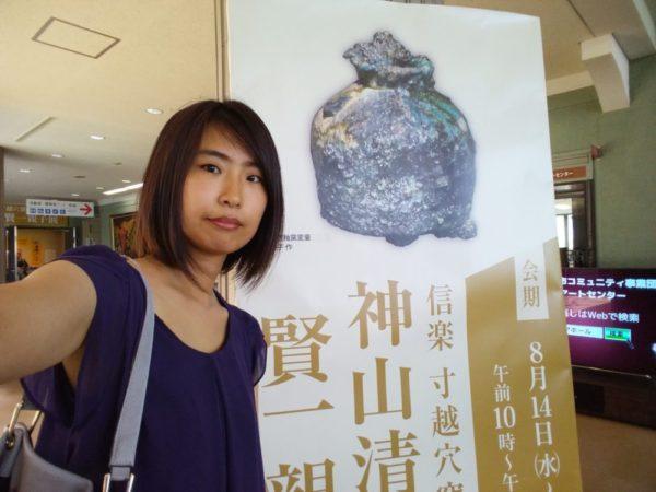 神山清子・賢一親子展に行ってきた