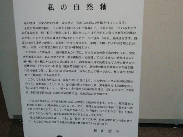神山清子さんの自然秞