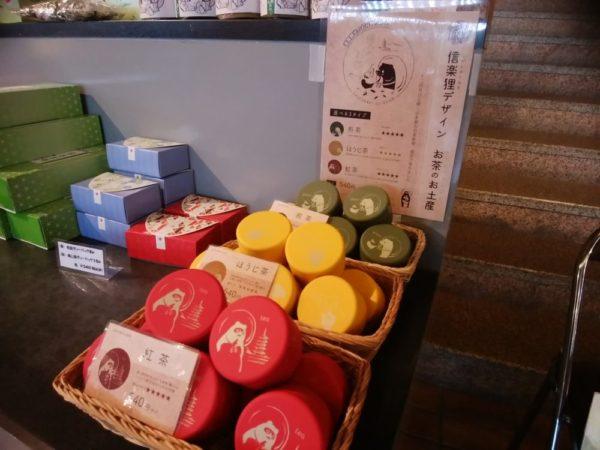 信楽のお茶 産業展示館
