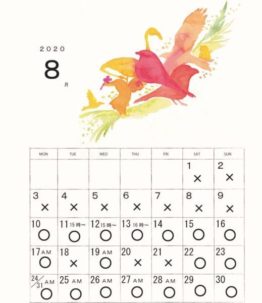 1596972046688_1596972043059_hioli様【8月カレンダー】