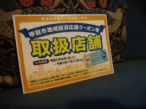 甲賀市地域経済応援クーポン券取扱店