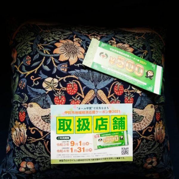 甲賀市地域経済応援クーポン券
